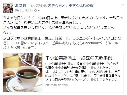 Facebookで拡散
