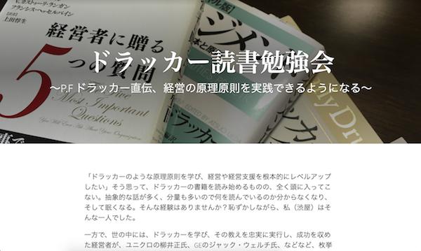 ドラッカー読書勉強会